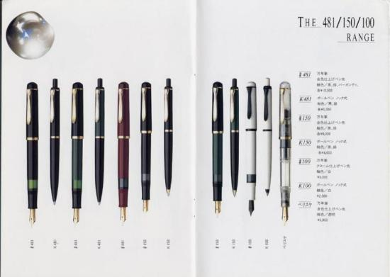 Pelikan brochure featuring the M481 (Japan).