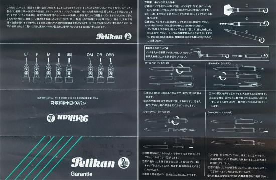 Pelikan New German Birth Commemorative M800